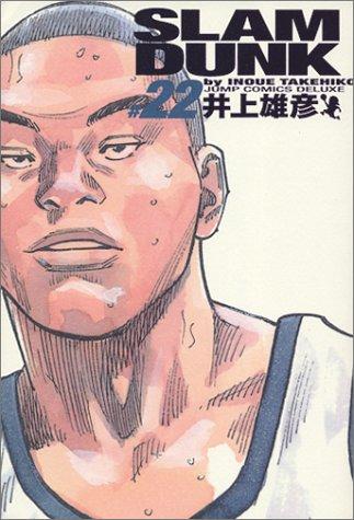 SLAM DUNK 完全版 22 (ジャンプ・コミックスデラックス)