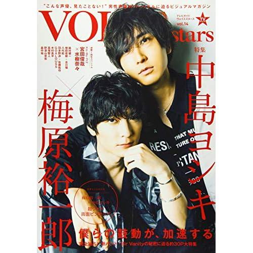 TVガイド VOICE STARS vol.14 追加画像