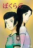 テレビアニメ『ぼくらの』DVD Vol.5