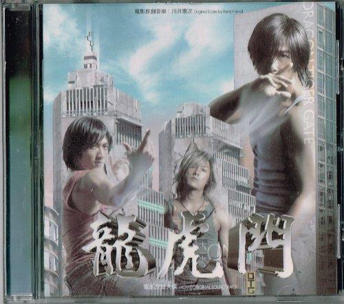 Warriors Gate 2 Film Cda: DRAGON TIGER GATE: Image&Wallpaper[Movie]
