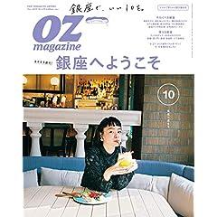 OZ magazine 最新号 サムネイル