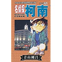 名侦探柯南(第7辑)(61)