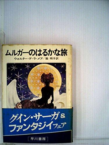 ムルガーのはるかな旅 (1979年) (ハヤカワ文庫―FT)