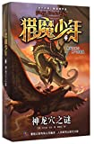 download ebook fablehaven: secrets of the dragon sanctuary (chinese edition) pdf epub