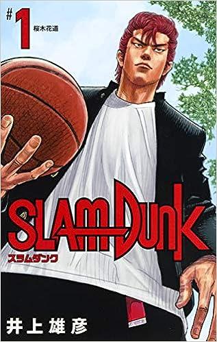 SLAM DUNK 新装再編版 1 (愛蔵版コミックス)