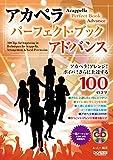 アカペラ! アレンジ! ボイパ! さらに上達する100のコツ アカペラ・パーフェクト・ブック 〜アドバンス〜〔CD付〕