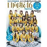 日経エンタテインメント 日向坂46 Special