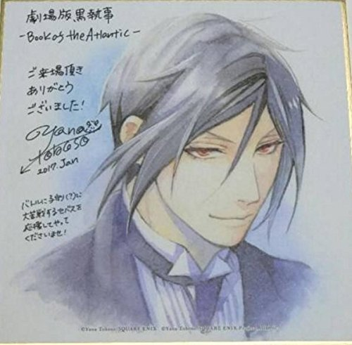 The Movie Black Butler Book of the Atlantic privilege colored paper Sebastian by Banpresto