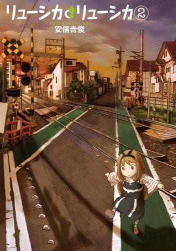 リューシカ・リューシカ(2) (ガンガンコミックスONLINE)