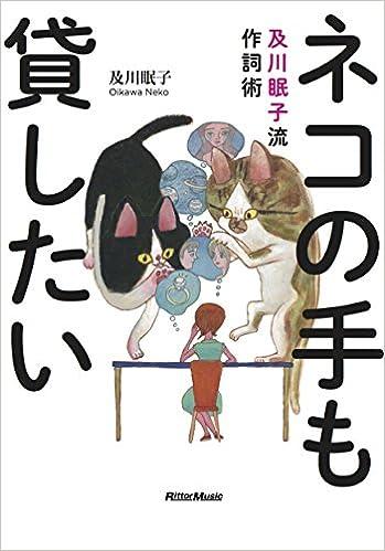 Book's Cover of ネコの手も貸したい 及川眠子流作詞術 (日本語) 単行本(ソフトカバー) – 2018/7/20