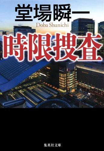 時限捜査 (集英社文庫)