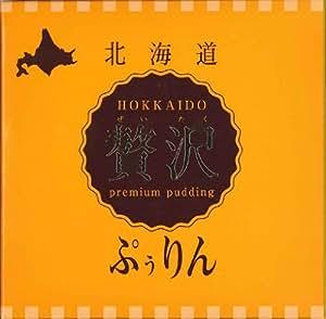 Hokkaido Yubari Melon Purin 4P(105gx4) 12packsx1case