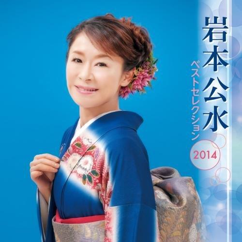 岩本公水 / 岩本公水 ベストセレクション2014の商品画像