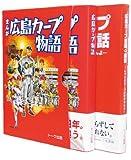 「「広島カープ物語・広島カープ昔話・裏話」セット」販売ページヘ