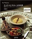 クスクスとモロッコの料理 ~路地裏のモロッコ「ダール・ロワゾー」のモロカンレシピ~