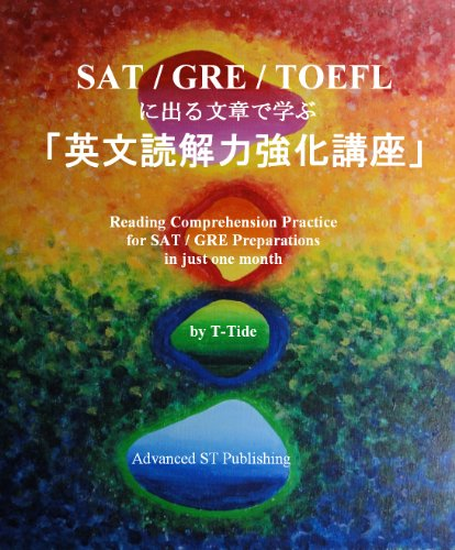 Reading Comprehension Practice for SAT Preparations for Japanese students Quick Review / Preview Series (Japanese Edition) Pdf