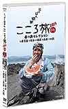 Special Interest - Nhk DVD Nippon Judan Kokoro Tabi 2013 Haru No Tabi Selection Kagoshima, Kumamoto, Fukuoka, Hyogo, Osaka [Japan DVD] PCBE-54147