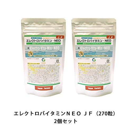 マルチミネラルビタミン エレクトロバイタミンNEO JF2個セット(270粒×2個) マルチミネラル&マルチビタミンの決定版(栄養機能食品) B07D264DBQ