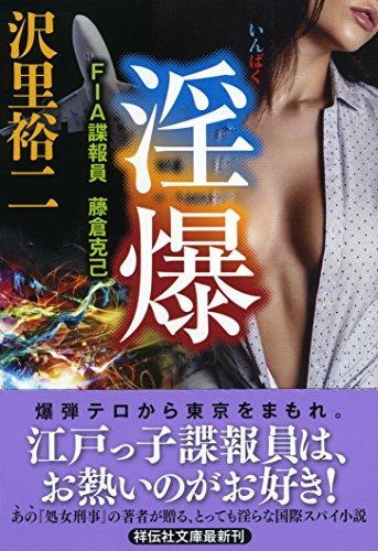 淫爆 FIA諜報員 藤倉克己 (祥伝社文庫)