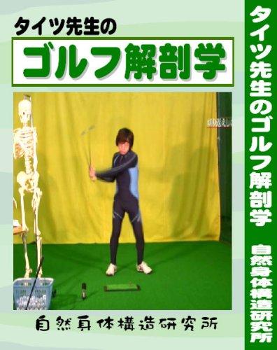 タイツ先生のゴルフ解剖学
