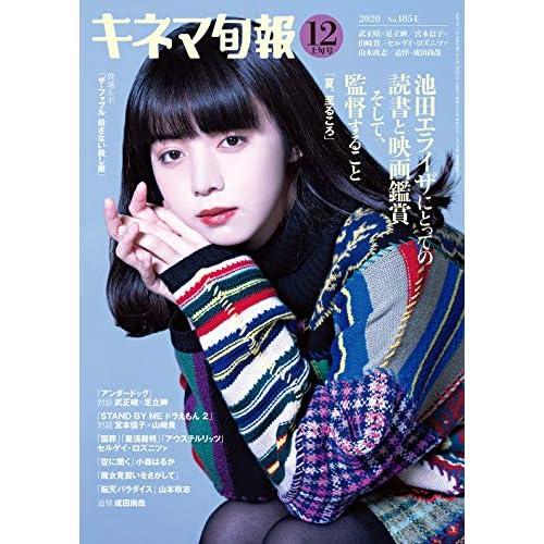 キネマ旬報 2020年 12月上旬号 表紙画像