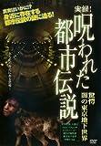 実録 呪われた都市伝説 驚愕 闇の東京地下世界 [レンタル落ち]