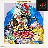 Samurai Spirits RPG (PlayStation the Best) [Japan Import]