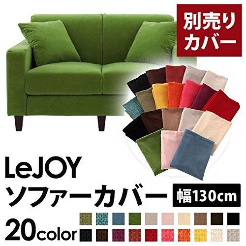 ソファーカバー 幅130cm(LeJOY スタンダードタイプ) グラスグリーン カバーリングソファ   B077QHBJB4