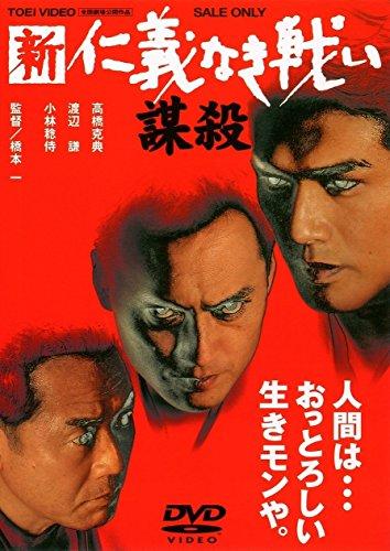 Japanese Movie - Shin Jingi Naki Tatakai / Bosatsu [Japan LTD DVD] DUTD-2202