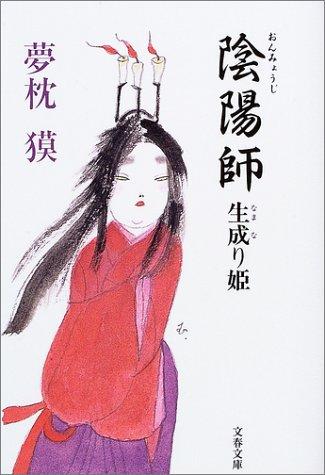 陰陽師生成り姫 (文春文庫)