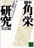 田中角栄研究―全記録 (上) (講談社文庫)