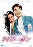 ドクター・ポン [DVD]