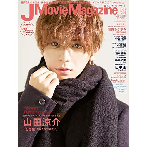 J Movie Magazine Vol.54 表紙画像
