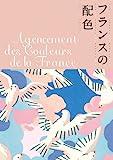 フランスの配色