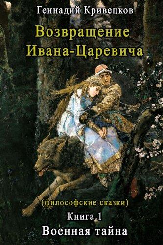 The return of Ivan Tsarevich: Book 1. Military Secret (Volume 1) (Russian Edition) pdf epub