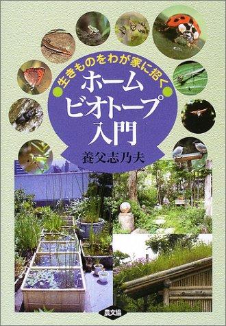 Download Hōmu biotōpu nyūmon : Ikimono o wagaya ni maneku pdf epub