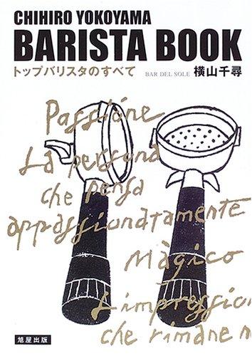 バリスタ・ブック―トップバリスタのすべて