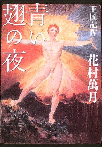 王国記4 青い翅の夜
