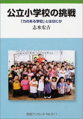 """Download Challenge of public elementary school - a """"school with the power"""" something (Iwanami booklet (No.611)) (2003) ISBN: 4000093118 [Japanese Import] pdf epub"""