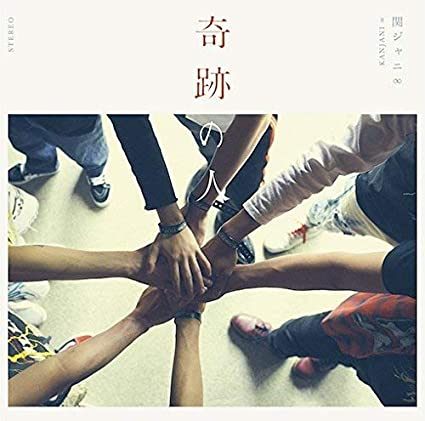 「関ジャニ∞ - 奇跡の人」的圖片搜尋結果