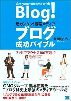 超カンタン! 最強メディア ブログ成功バイブル (単行本)