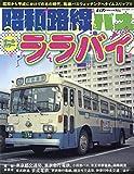 [オールカラー]昭和路線バス・ララバイ (NEKO MOOK)