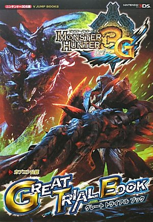 Monster Hunter 3G 3DS version GREAT TRIAL BOOK Capcom official (V Jump Books) (2011) ISBN: 4087796159 [Japanese Import]