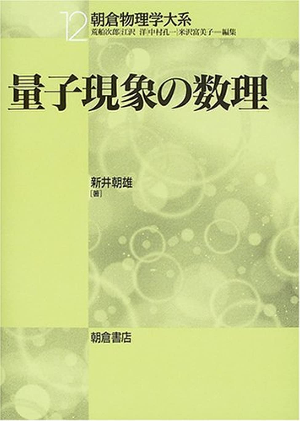 手がかりサポート穀物量子力学の数学的構造〈2〉 (朝倉物理学大系)