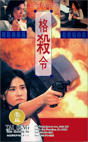 - Lethal Panther [VHS]