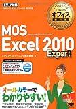マイクロソフトオフィス教科書 MOS Excel 2010 Expert