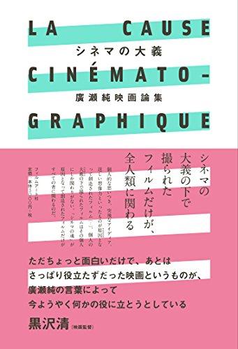 シネマの大義 廣瀬純映画論集
