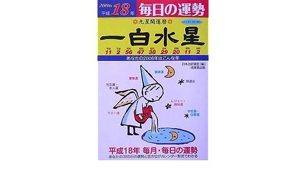 九星開運暦 一白水星 平成18年 毎日の運勢 9784415031408 Books