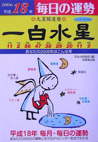 九星開運暦 一白水星 平成18年 毎日の運勢 9784415031408 Amazon