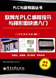 img - for Omron PLC ladder programming instructions and Quick Start(Chinese Edition) book / textbook / text book